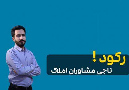 تصویر ویدیو رکود ناجی مشاوران املاک
