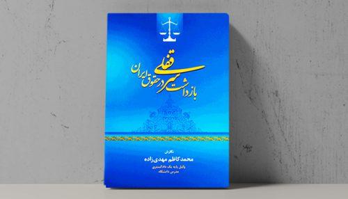 بازداشت سرقفلی در حقوق ایران