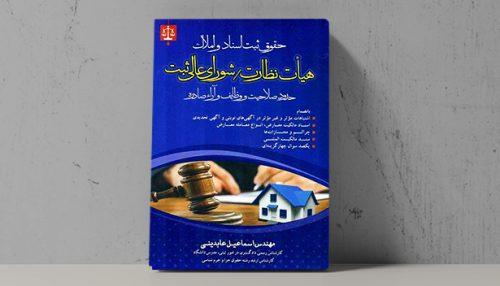 حقوق ثبت اسناد و املاک