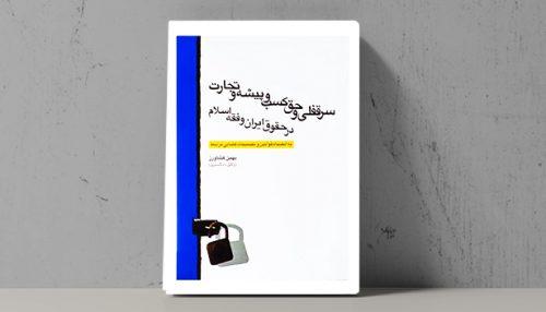 سرقفلی و حق کسب در حقوق ایران