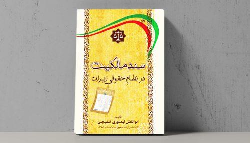 سند مالکیت در نظام حقوقی ایران