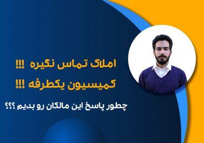 تصویر ویدیو کمیسیون یکطرفه