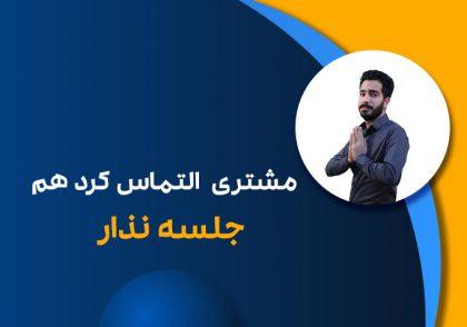 تصویر ویدیو جلسه با متقاضی