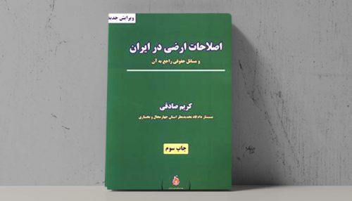 اصلاحات ارضی در ایران