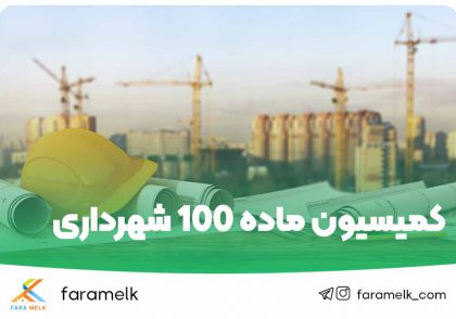 کمیسیون-ماده-100-شهرداری